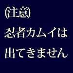 アイヌの血を引く忍者の冒険活劇【映画「カムイの剣」のレビュー】