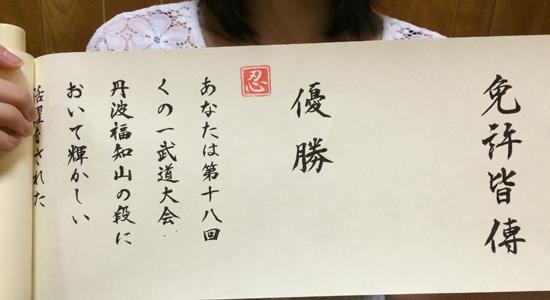 kunoichi_yuusho