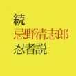 zoku_kiyoshi