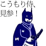 バットマンは忍者の修行してヒーローになった!?