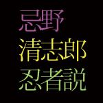 忌野清志郎 忍者説【ニンジャな人々】