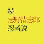 続・忌野清志郎 忍者説【ニンジャな人々】